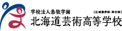 全国から入学可能な通信制高校 学校法人恭敬学園 北海道芸術高等学校